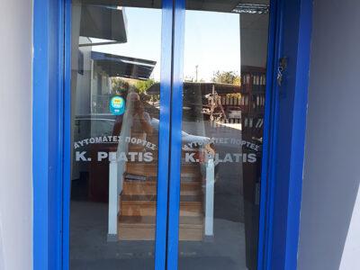 Αυτόματες Πόρτες Ραντάρ 7 - Πλατής